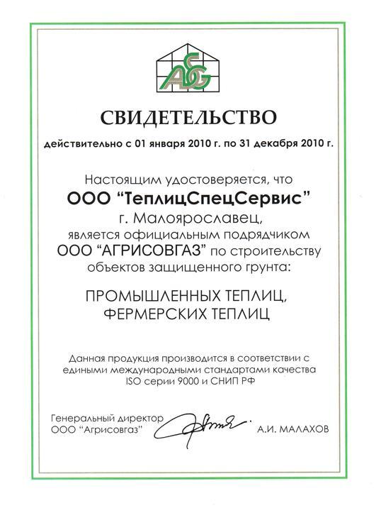 """Свидетельство официального подрядчика ООО """"Агрисовгаз"""" по строительству объектов защищенного грунта"""