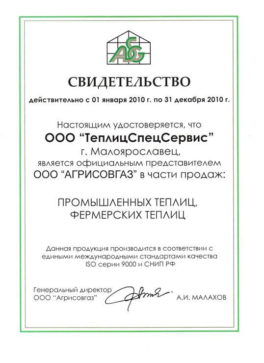 """Свидетельство официального представителя ООО """"Агрисовгаз"""""""