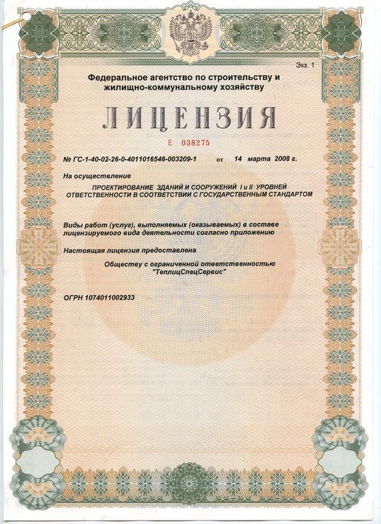 Лицензия на проектирование