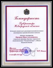 Благодарность губернатора Новгородской области